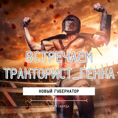 ТРАКТОРИСТ_ГЕНКА - губернатор от народа Арены!